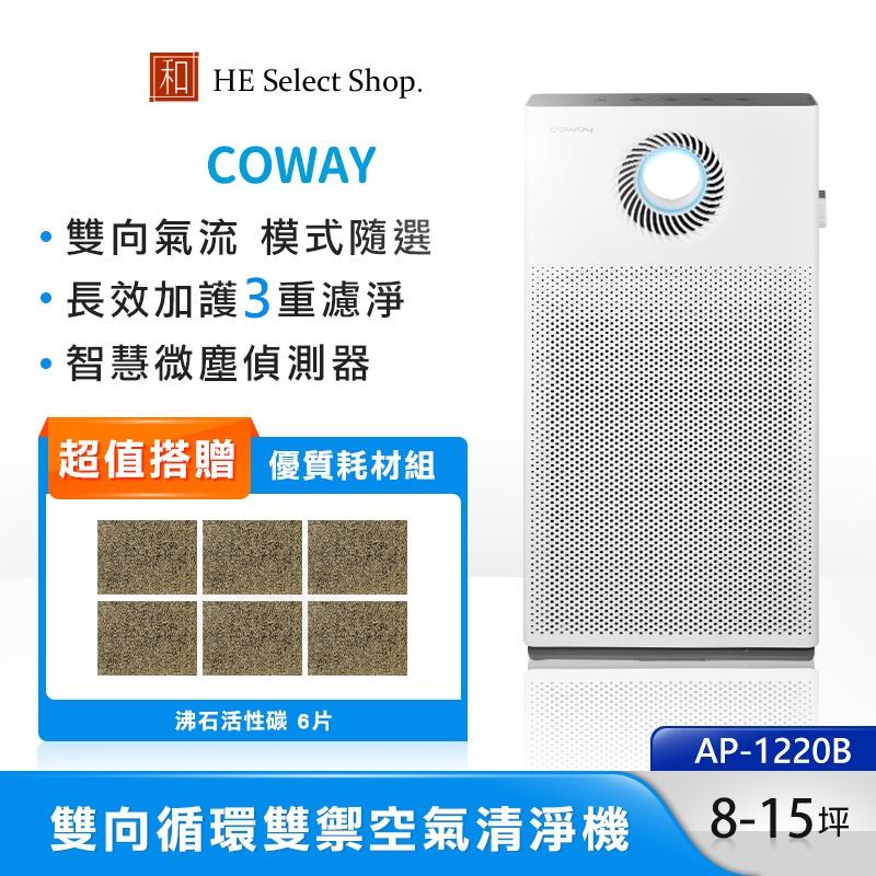 Coway 格威 雙向循環雙禦空氣清淨機 AP-1220B 智慧微塵偵測 15坪適用