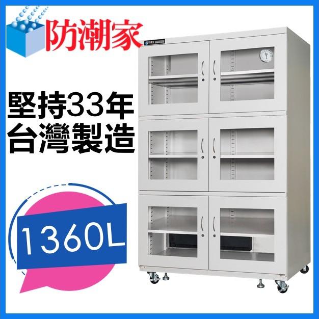 防潮家1360公升大型電子防潮箱D-1336C