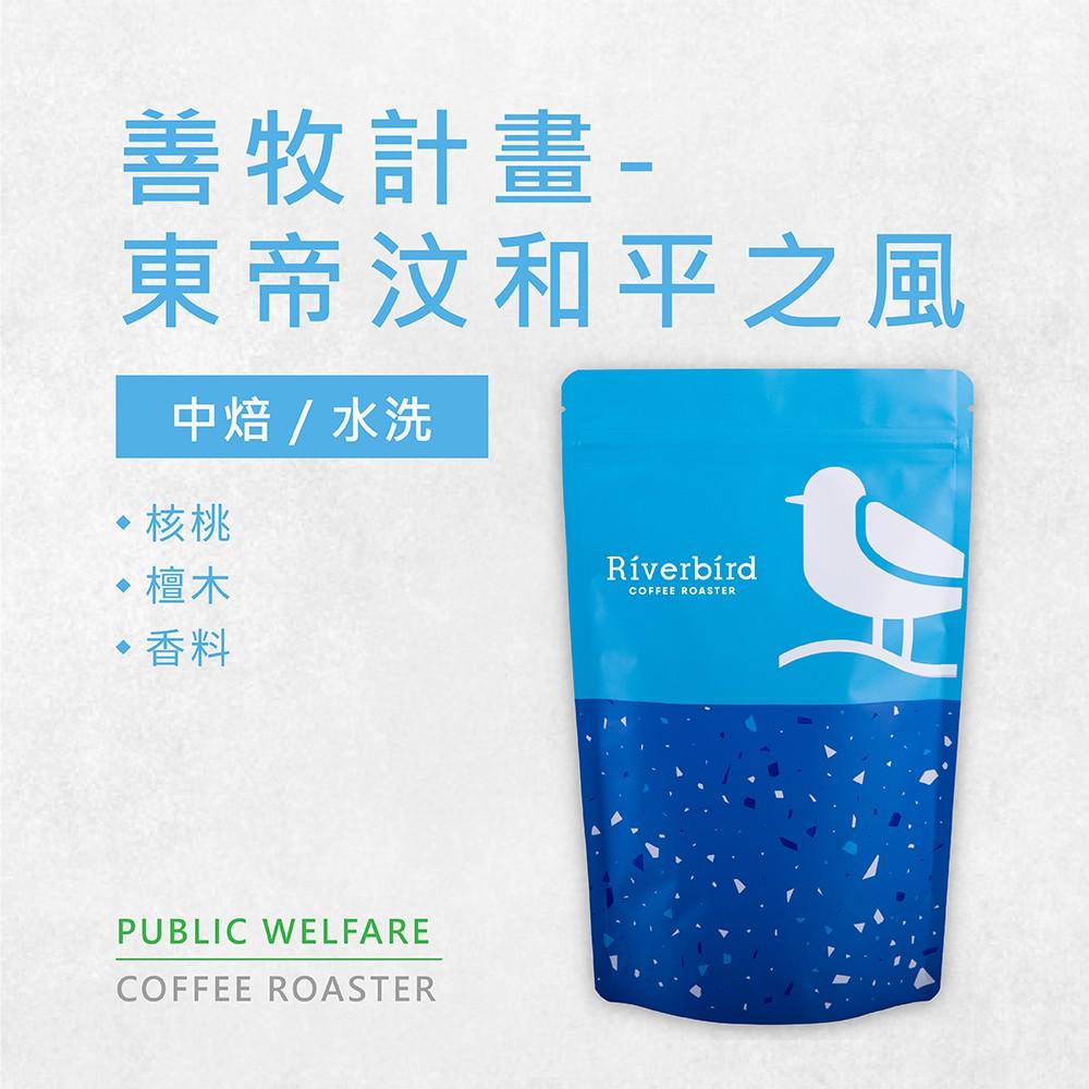 【江鳥咖啡】善牧計畫 東帝汶和平之風 半磅(225g*1包)