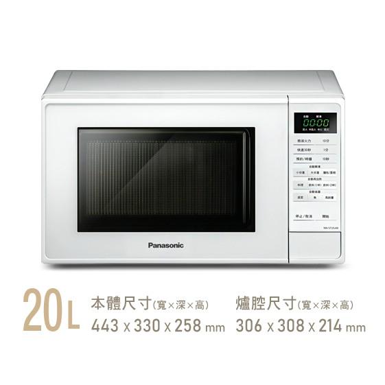 Panasonic國際牌/微波爐/20L/NN-ST25JW(可議價)