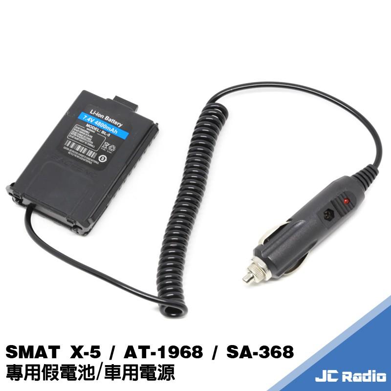 SMAT X-5 / AT-1968 / SA-368 / SA-368+ 系列機種專用假電池 車用電源