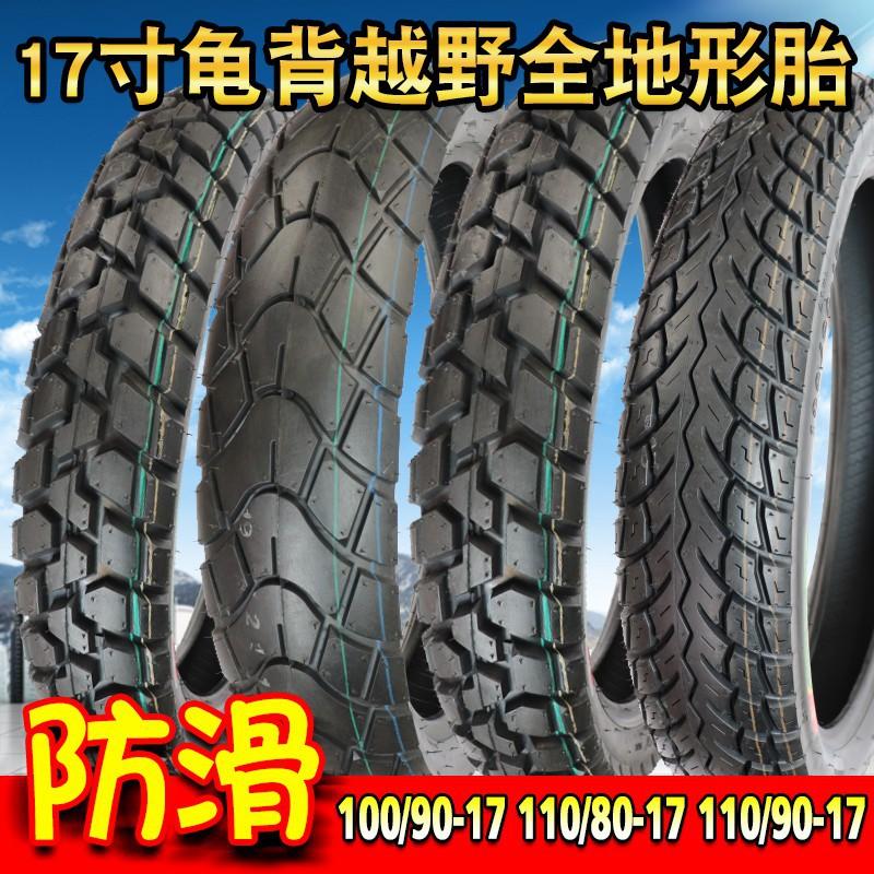 【現貨】17寸摩托車越野防滑輪胎110/120/80/90-17真空胎100/90-17防滑胎