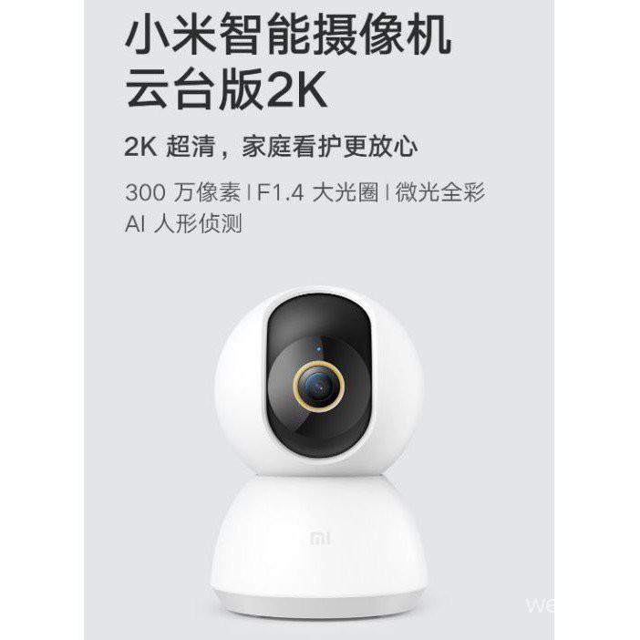 【免運速發】小米智能攝像機雲台版2K米家智能攝像機 qlLC