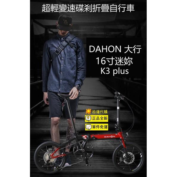 「拾運代購」DAHON 大行K3 plus腳踏車 KAA693 16吋 變速 碟剎 折疊 自行車 單車 前後碟剎9速