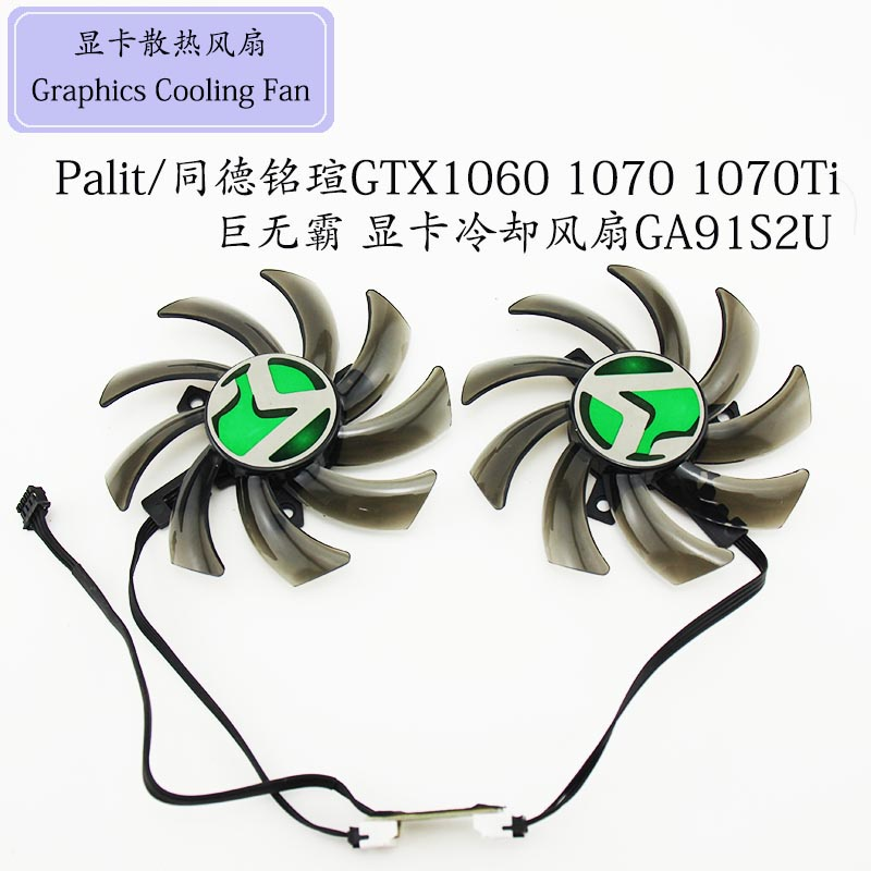 Palit/同德銘瑄GTX1060 1070 1070Ti 1080巨無霸 顯卡風扇GA91S2UCPU散熱器