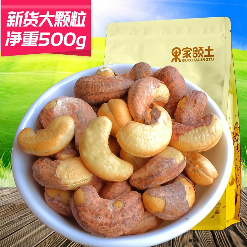 越南腰果仁500g炭燒紫皮特大腰果帶皮特產鹽焗幹果零食堅果袋裝