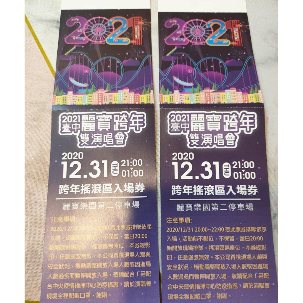 麗寶 跨年演唱會+跨年煙火秀 搖滾區 入場券兩張 12月31日 跨年煙火秀 求婚好選擇