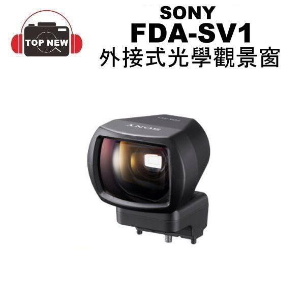 SONY 索尼 外接式光學觀景窗 FDA-SV1 E16mm F2.8 專用 公司貨 NEX NEX3 NEX5