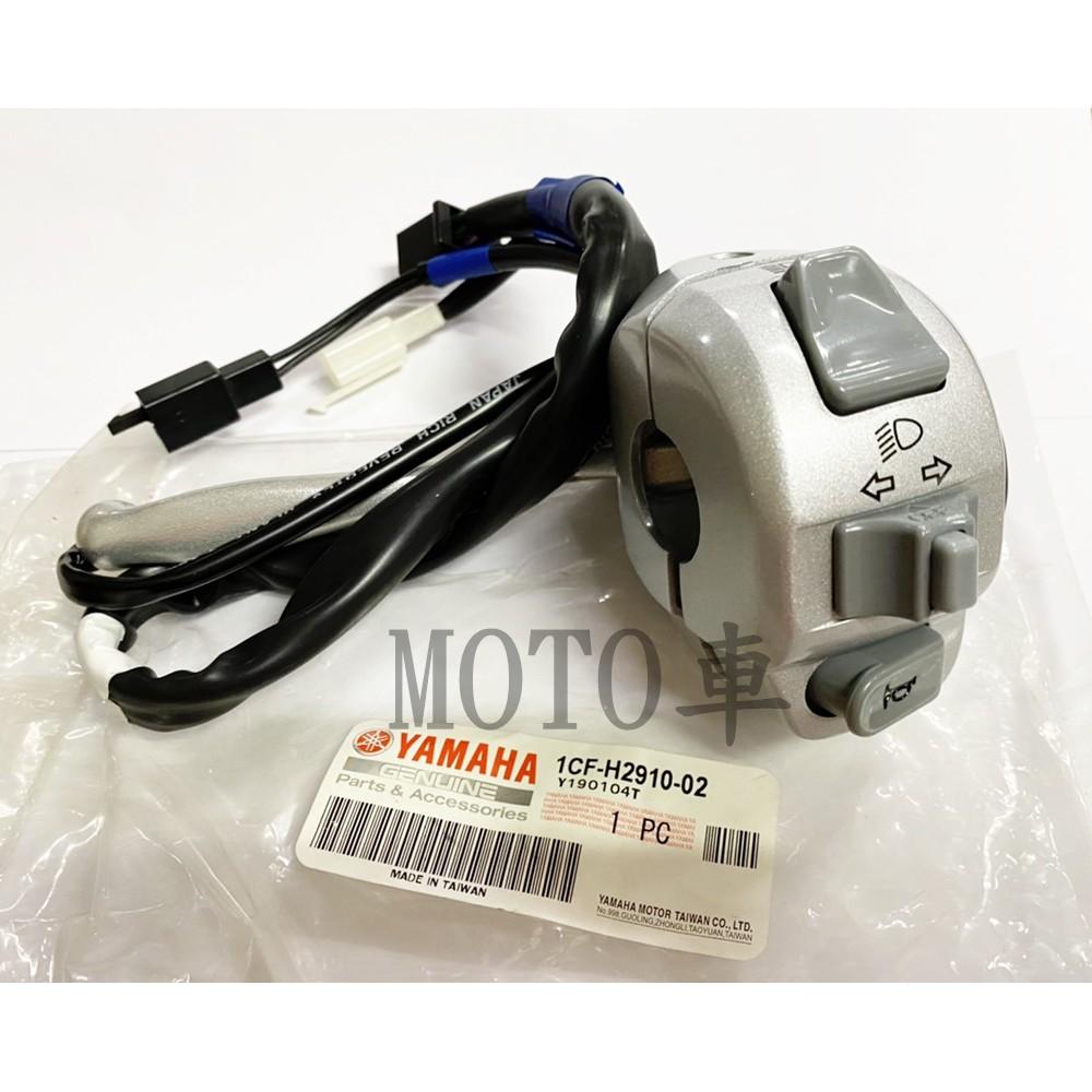 《MOTO車》山葉原廠 NEW CUXI 左把手開關 遠近燈 方向燈 喇叭 開關 銀色