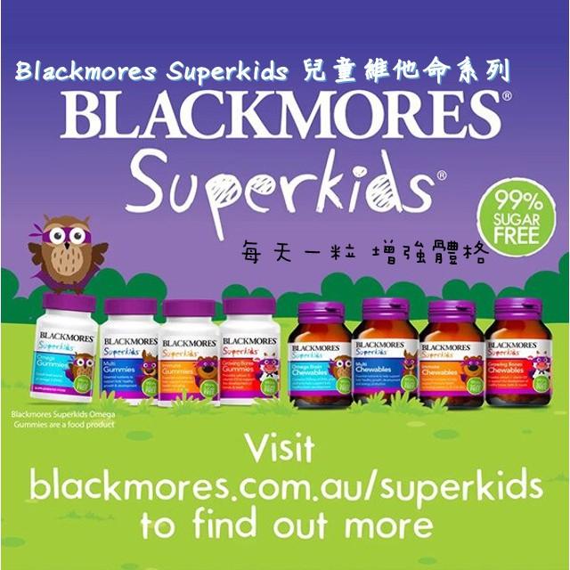 |預購|澳洲 Blackmores Superkids 兒童維他命系列 咀嚼片 軟糖 綜合維他命 魚油 Omega