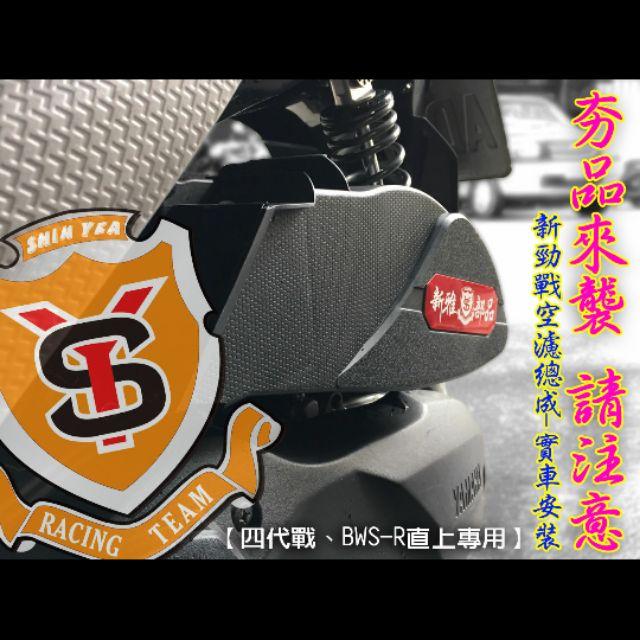 奈良部品 新雅SY-1空濾總成 勁戰四代 Bwsr專用直上款