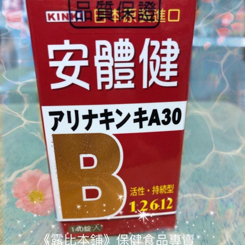 藥局貨💊近畿 日本原裝進口 安體健 (140錠 )滿2500免運