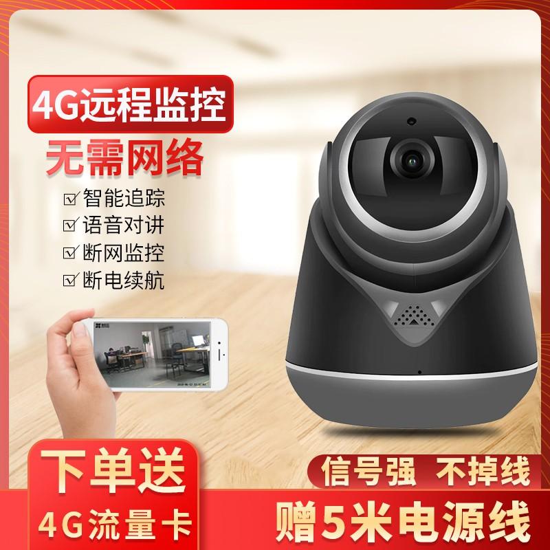 免運 無線監控 攝像頭 4G室內家用 無需網絡 高清插卡 電話手機遠程人體追蹤
