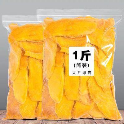 現貨 越南進口芒果乾500g一斤零食批發休閑零食小吃果乾