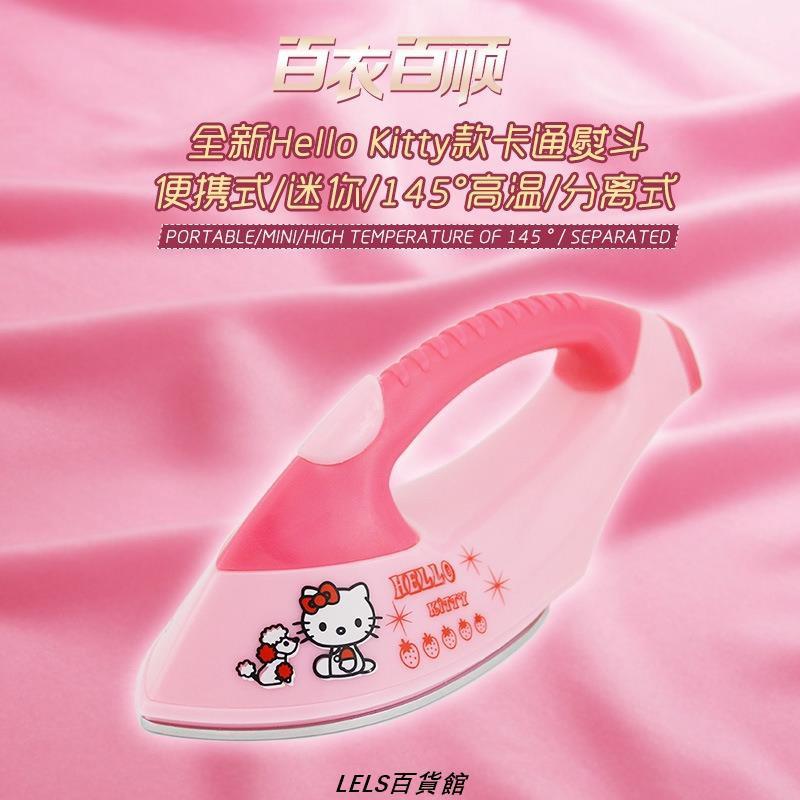特惠*好貨 Hello Kitty KT貓迷你電熨斗袖珍小熨斗手持 【好物優選】