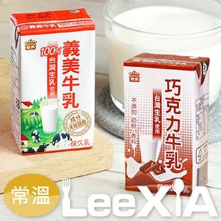 🚚現貨供應 🐮 義美 100%台灣生乳製 義美保久乳  巧克力保久乳  (125ml*24瓶/ 箱) 新北市