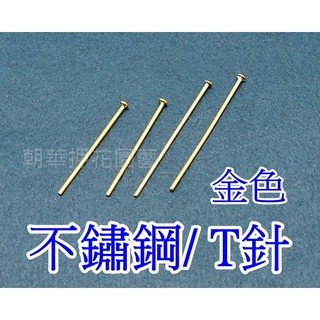 不鏽鋼30-1 T針 金 8160, 8161, 8162, 8163, 8164, 8165 臺中市