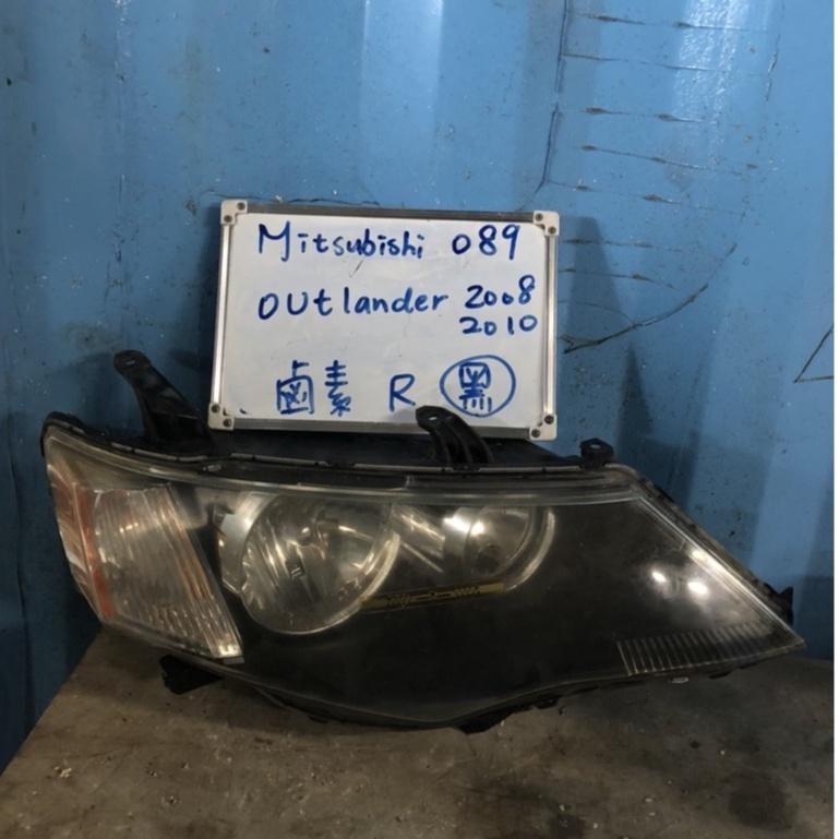 MIS089 三菱OUTLANDER 08-10年 鹵素右大燈 原廠二手空件(黑底)