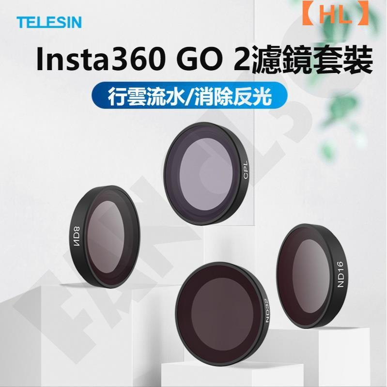 【HL】【現貨免運】Insta360 GO 2 濾鏡套裝 ND CPL go2拇指運動相機濾鏡配件