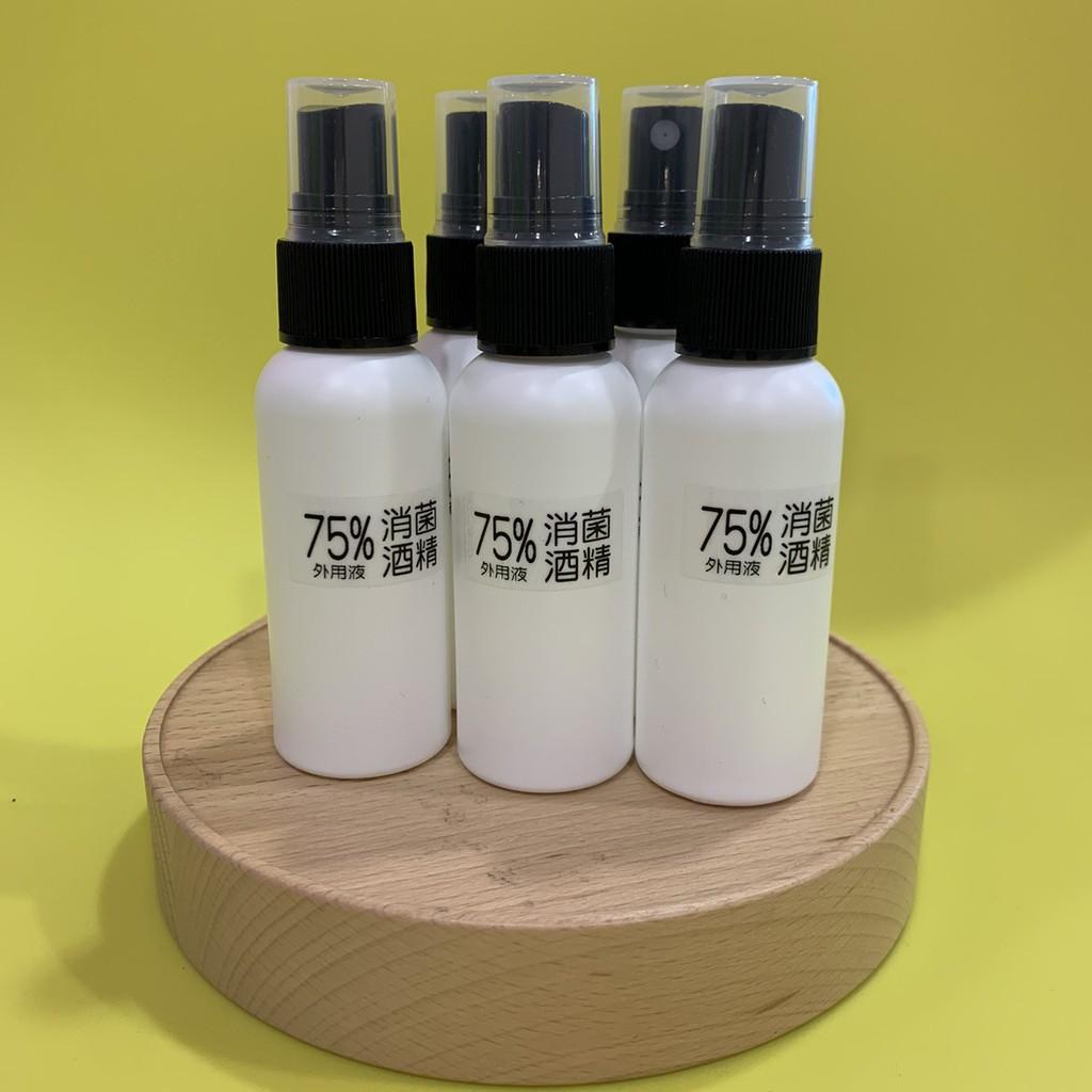可送禮◆優質酒精 Alcohol75% 小瓶裝50ml