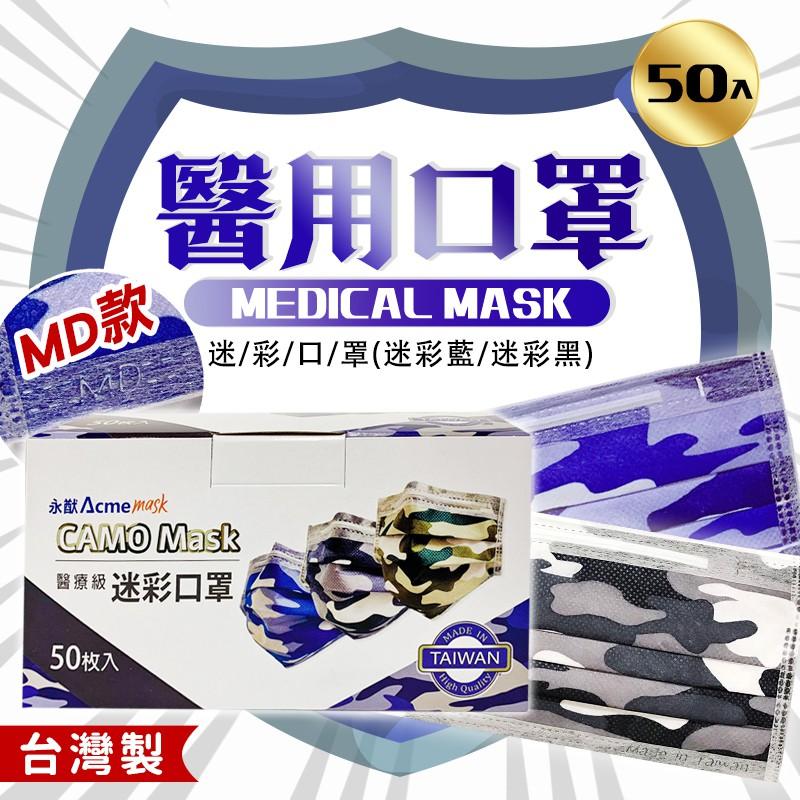 永猷〞MD雙鋼印 醫療用口罩 (未滅菌)迷彩款 迷酷黑 / 晴空藍 / 荒野綠 50入盒裝