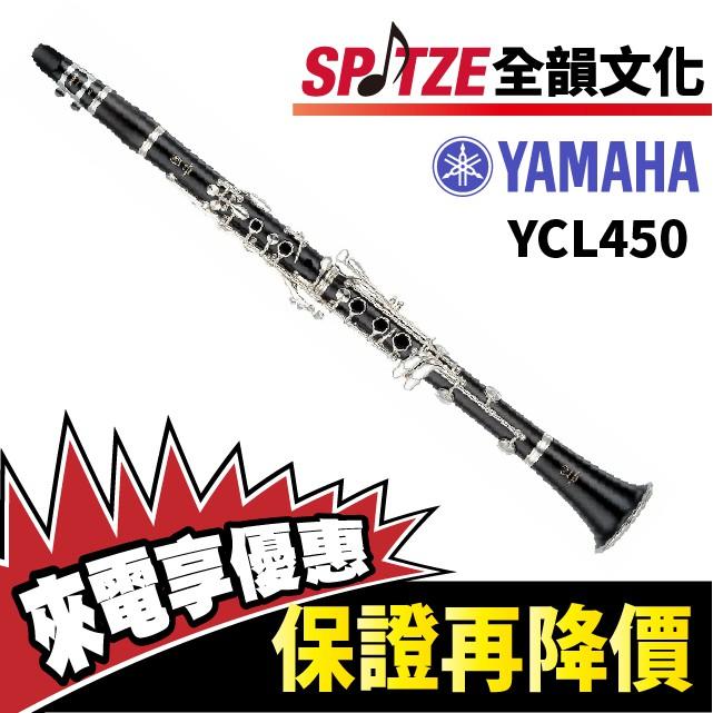 防疫新生活🎷全韻文化🎺 YAMAHA 豎笛 單簧管 YCL-450 ☑全新公司貨原廠一年保固 ☑含攜行箱、保養配件