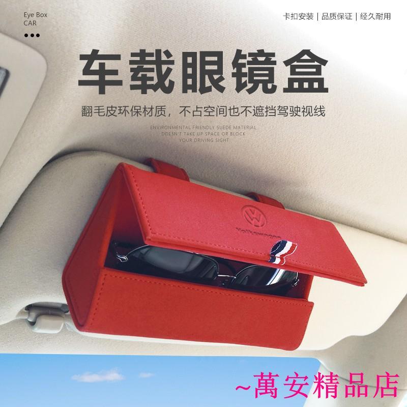 適用於大眾汽車翻毛皮車載眼鏡盒福斯Volkswagen Tiguan/MK6/Beetle/Passat~萬安精品店