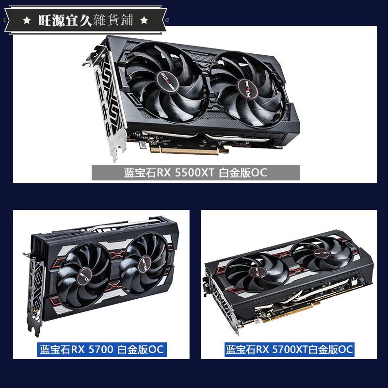 下殺*AMD藍寶石RX 5500XT白金版RX 5700 XT 8GB顯存獨立顯卡RDNA獨顯