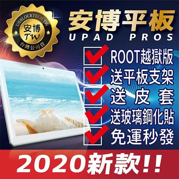 2021 最新款 安博平板 UBOX PROS 8 ( EVBOX EVPAD 平版 5MAX 5PRO 電視盒 機上盒