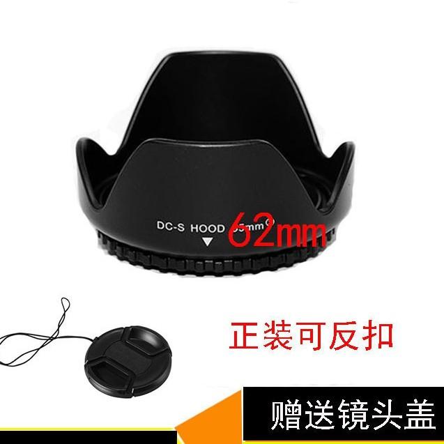 62mm蓮花遮光罩適用騰龍適馬18-200賓得18-135索尼16-80mm可反扣