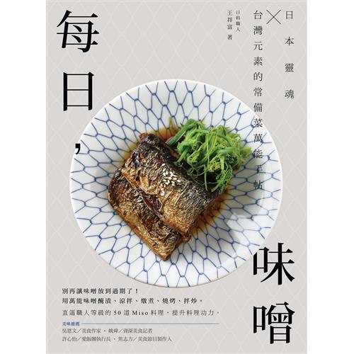 每日,味噌:日本靈魂╳台灣元素的常備菜萬能手帖[88折]11100873829