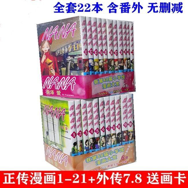 包郵漫畫 娜娜NANA 1-22冊(含7.8) 矢澤愛 世界上另一個我 現貨