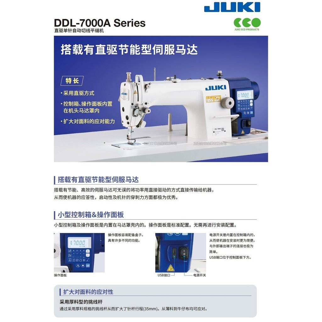 JUKI 7000A 工業用縫紉機 自動剪線