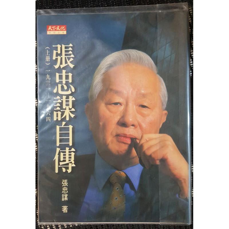 張忠謀自傳 1931到1964