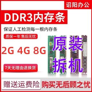 包郵金土頓2G 4G 8G DDR3 1333 1600威/ 剛三代桌上型電腦電腦記憶體條 新北市
