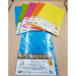 【彩虹文具小舖】檔案家 A4馬卡龍L型文件夾 10入  OM-E310B30  L夾 資料夾 臺南市
