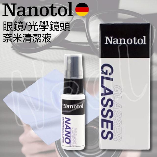 【德國 Nanotol 】眼鏡/光學鏡頭 奈米清潔液 20ml 眼鏡/鏡頭除垢 清潔劑 去汙劑 除垢劑