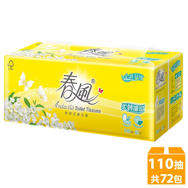 免運(贈Pizza Hut現金卡100元)春風柔韌細緻抽取式衛生紙(110抽x72包/箱) 數量有限 售完為止