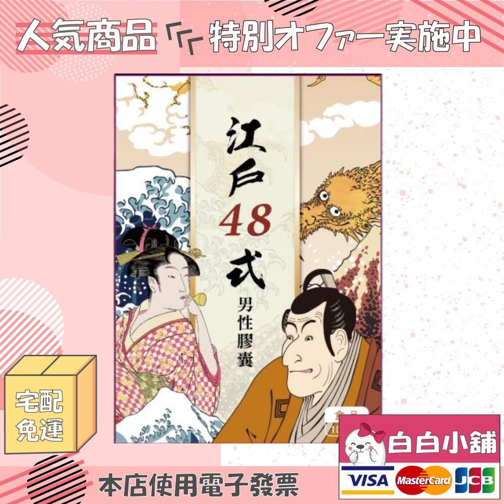 💕💕白白小舖💕💕江戶48式男性雄鋒強身健體組(10顆/7盒)