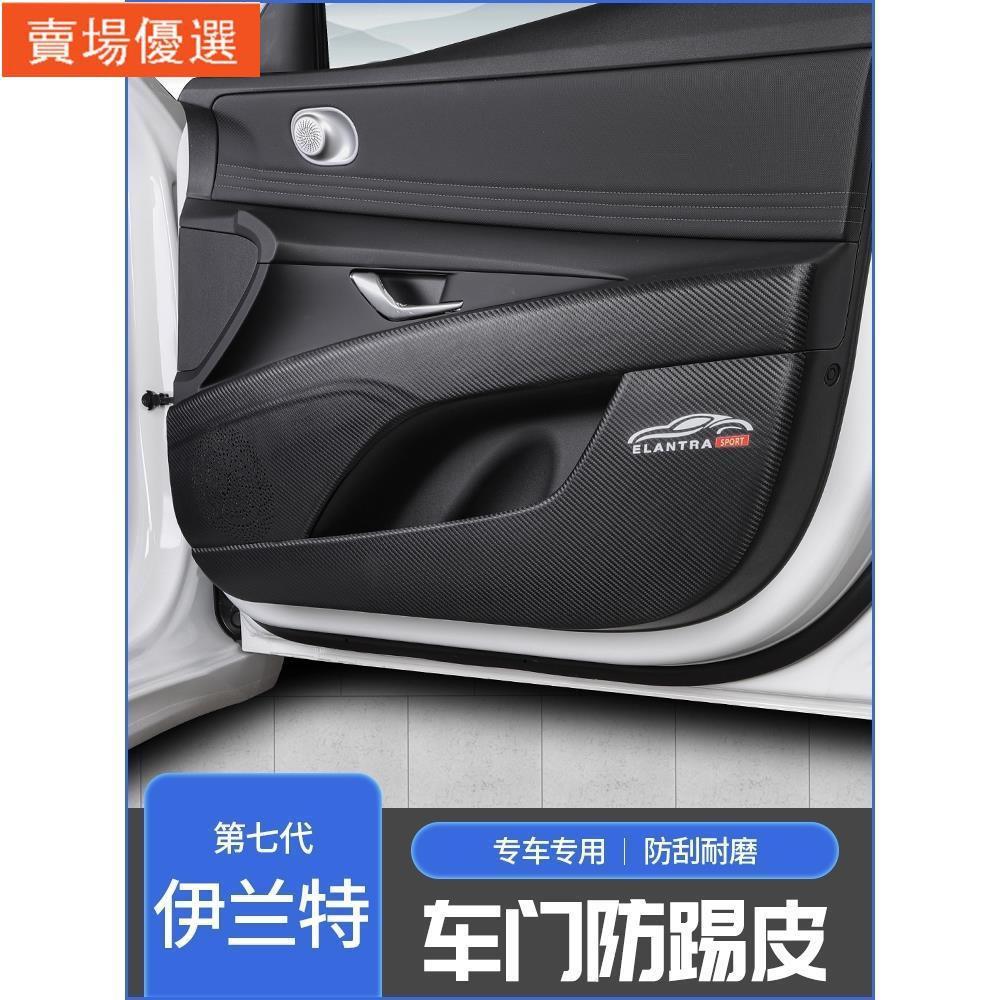 【niale優選】現代 Hyundai適用于2021款Elantra車門防踢墊內飾改裝專用第七代Elantra碳纖維