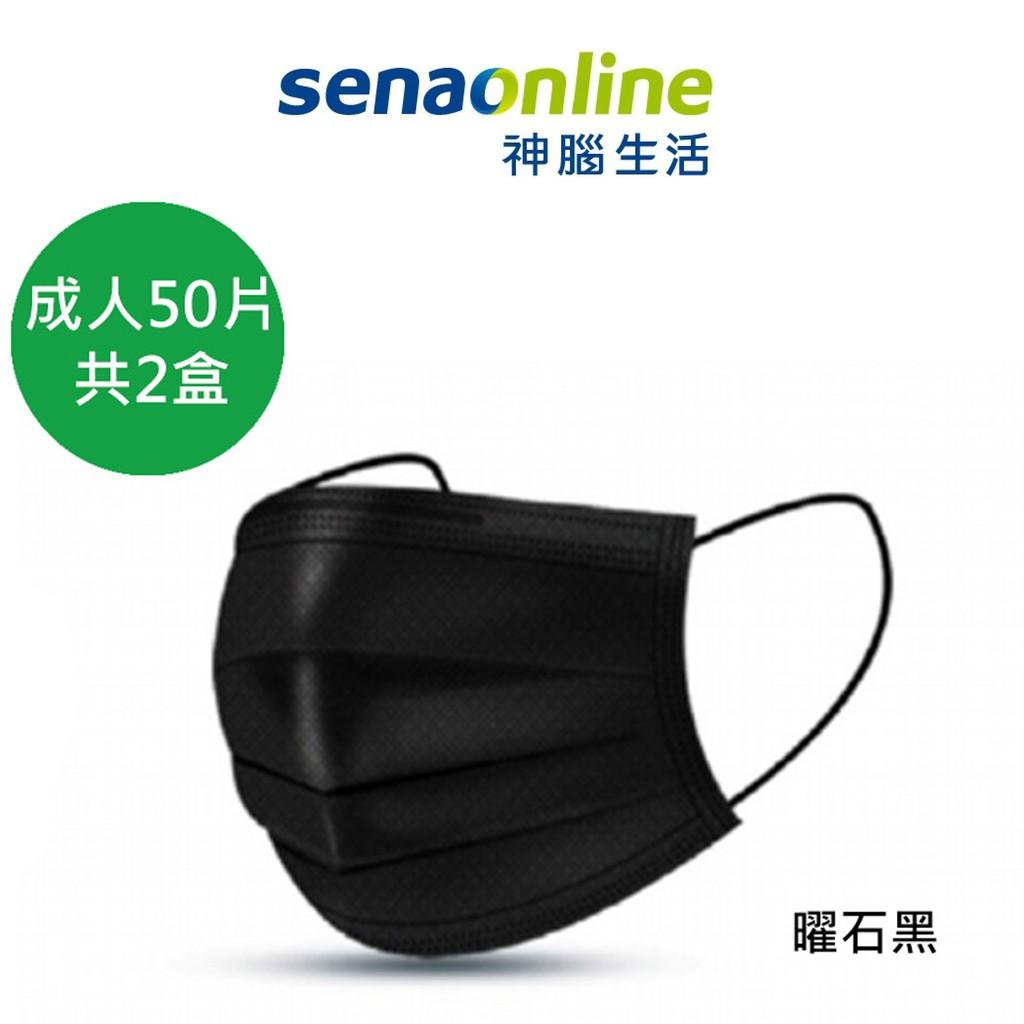 雙鋼印酷炫黑色醫療口罩(每盒50片2盒共計100片)-久富餘製造(曜石黑2盒)
