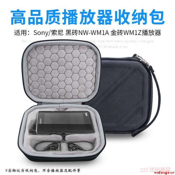 適用索尼SONY黑磚NW-WM1A收納盒金磚WM1Z播放器收納包便攜耳機包