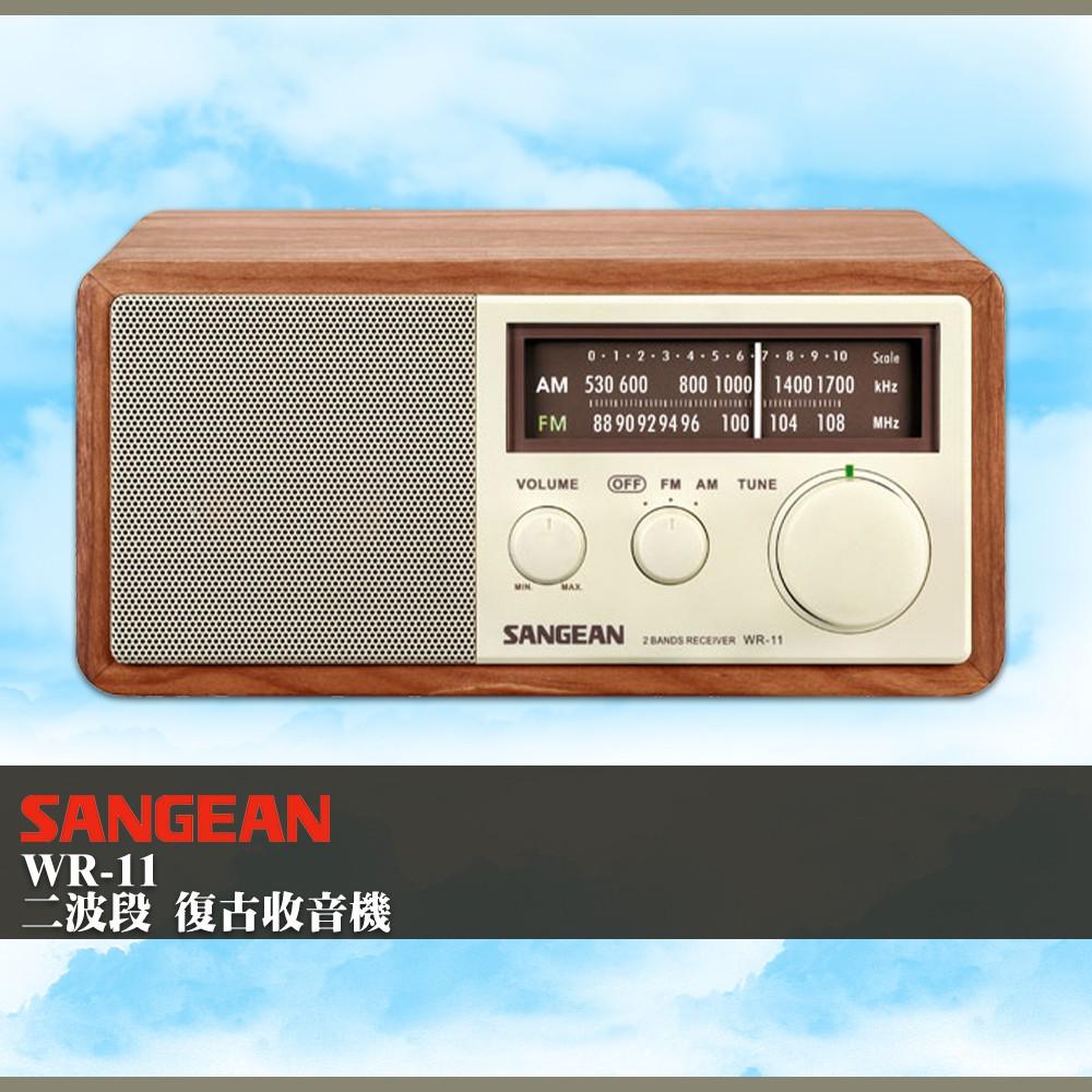 山進 SANGEAN〔WR-11 二波段 復古收音機〕 FM電台 收音機 廣播電台 內藏天線 復古造型 動態重低音