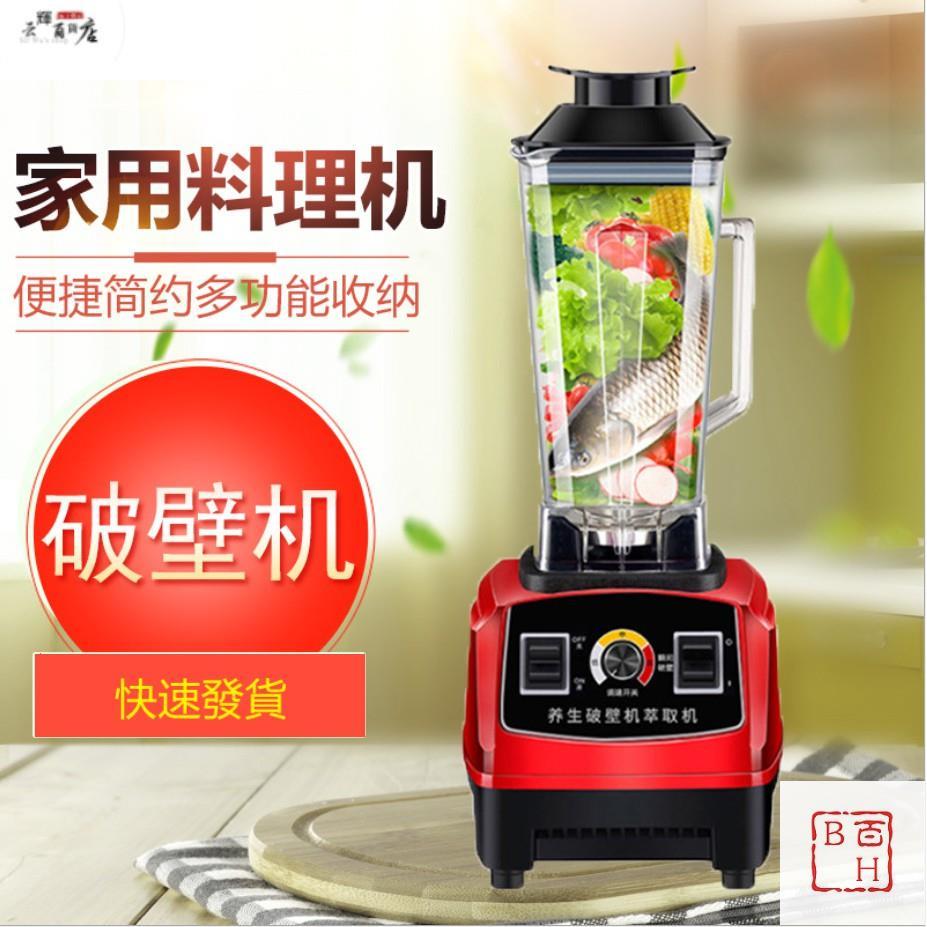 《火熱促銷》Sinbo破壁機110V榨汁機豆漿機絞機攪拌機水果機果汁機碎冰機