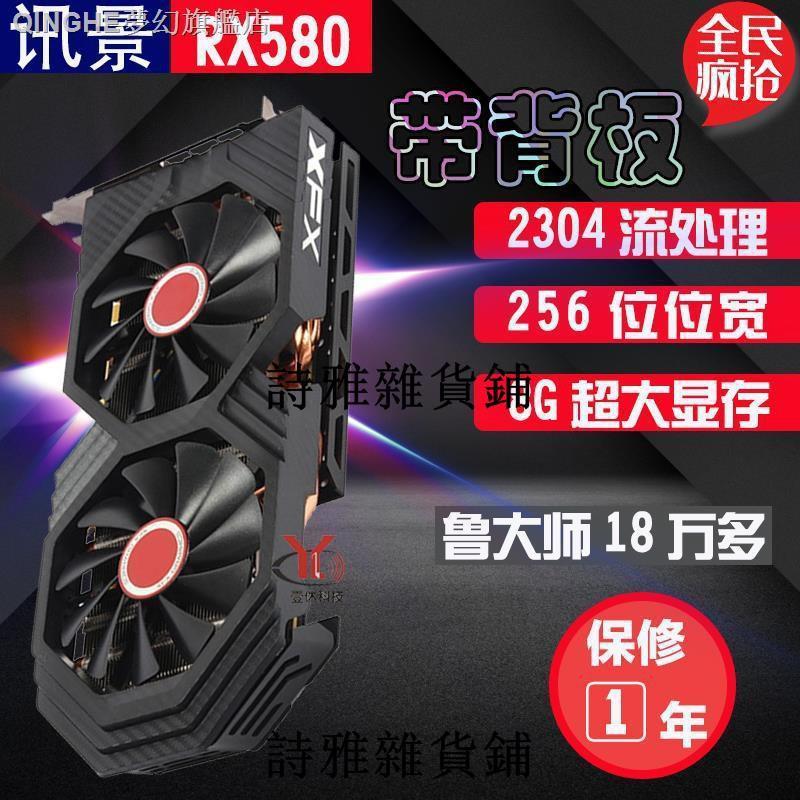 ☢✖訊景RX580 4G 8G 黑狼版 二手網吧吃雞游戲顯卡臺式機追1660Ti