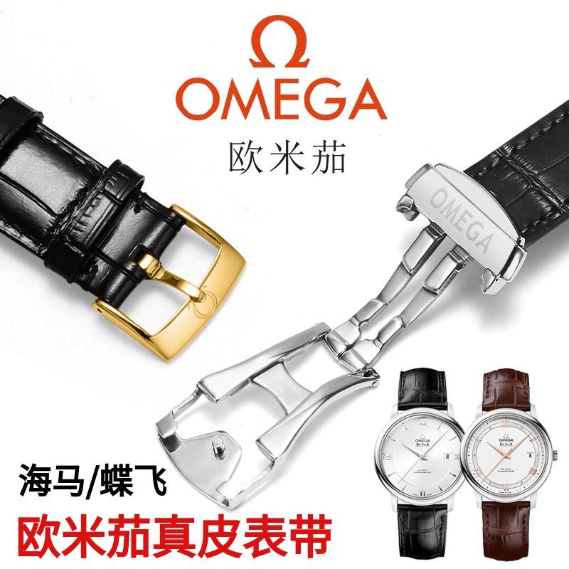 歐米茄錶帶真皮男原裝蝶飛海馬Omega超霸典雅女代用omj原廠手錶帶
