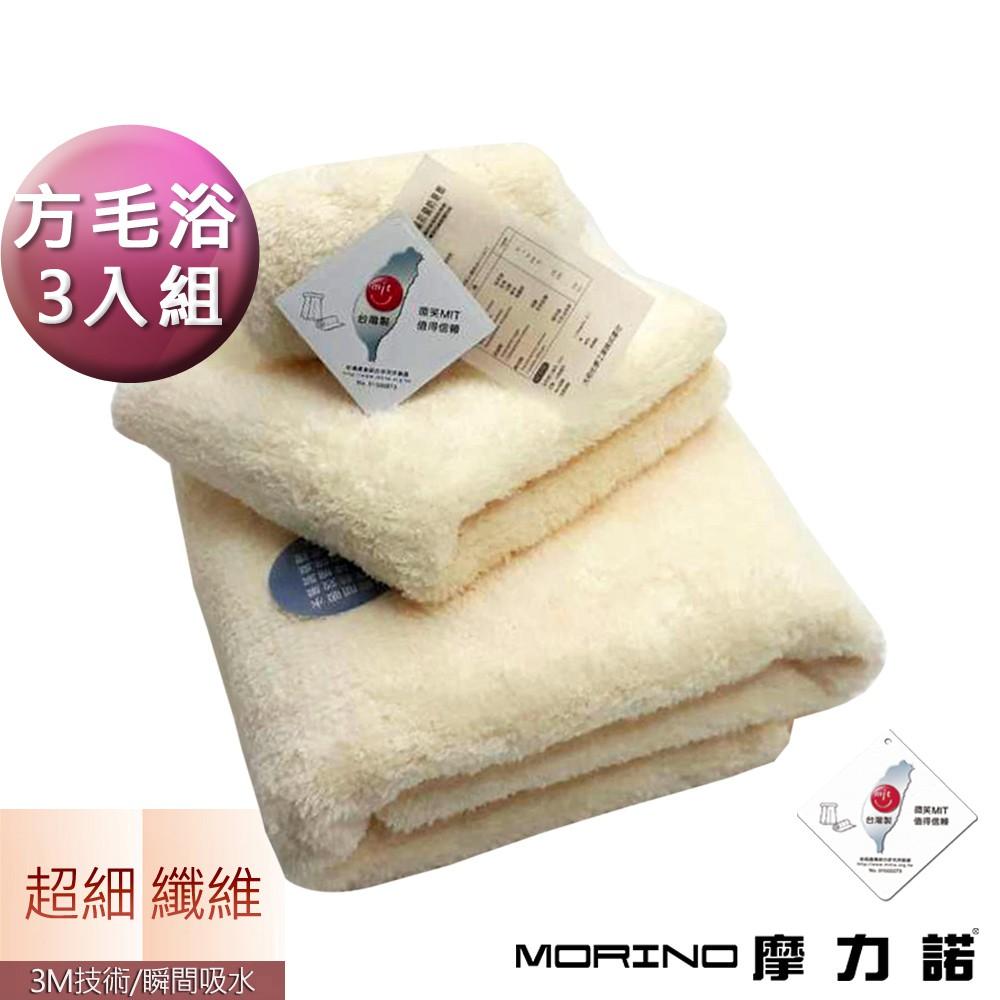 【MORINO摩力諾】抗菌防臭超細纖維方巾毛巾浴巾3件組-米白 免運 MO625+725+825