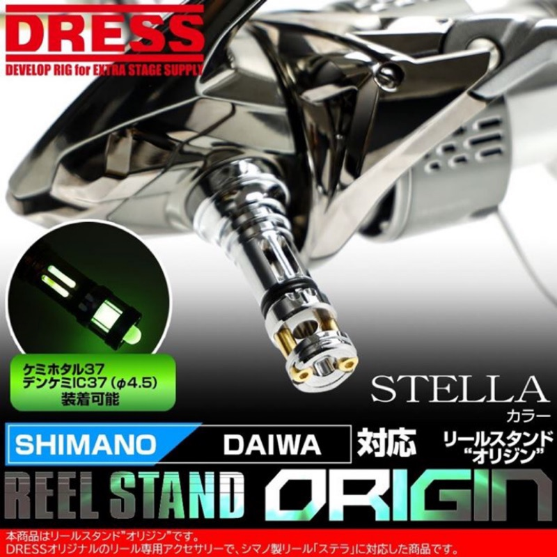 DRESS 防撞桿 Stella 等捲線器專屬配色 Daiwa Shimano都有