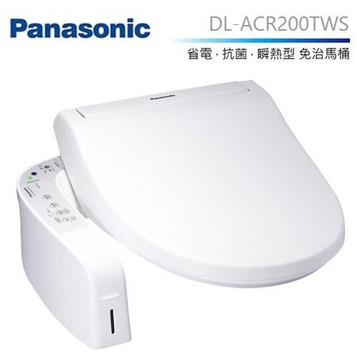 Panasonic 國際牌 瞬熱式烘乾洗淨便座 免治馬桶 DL-ACR200TWS (含基本安裝)
