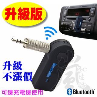 【快速出台灣現貨】AUX藍牙 3.5mm接收器 音樂 車載 無線藍芽 無損  耳機 汽車音響 車用通話 新北市